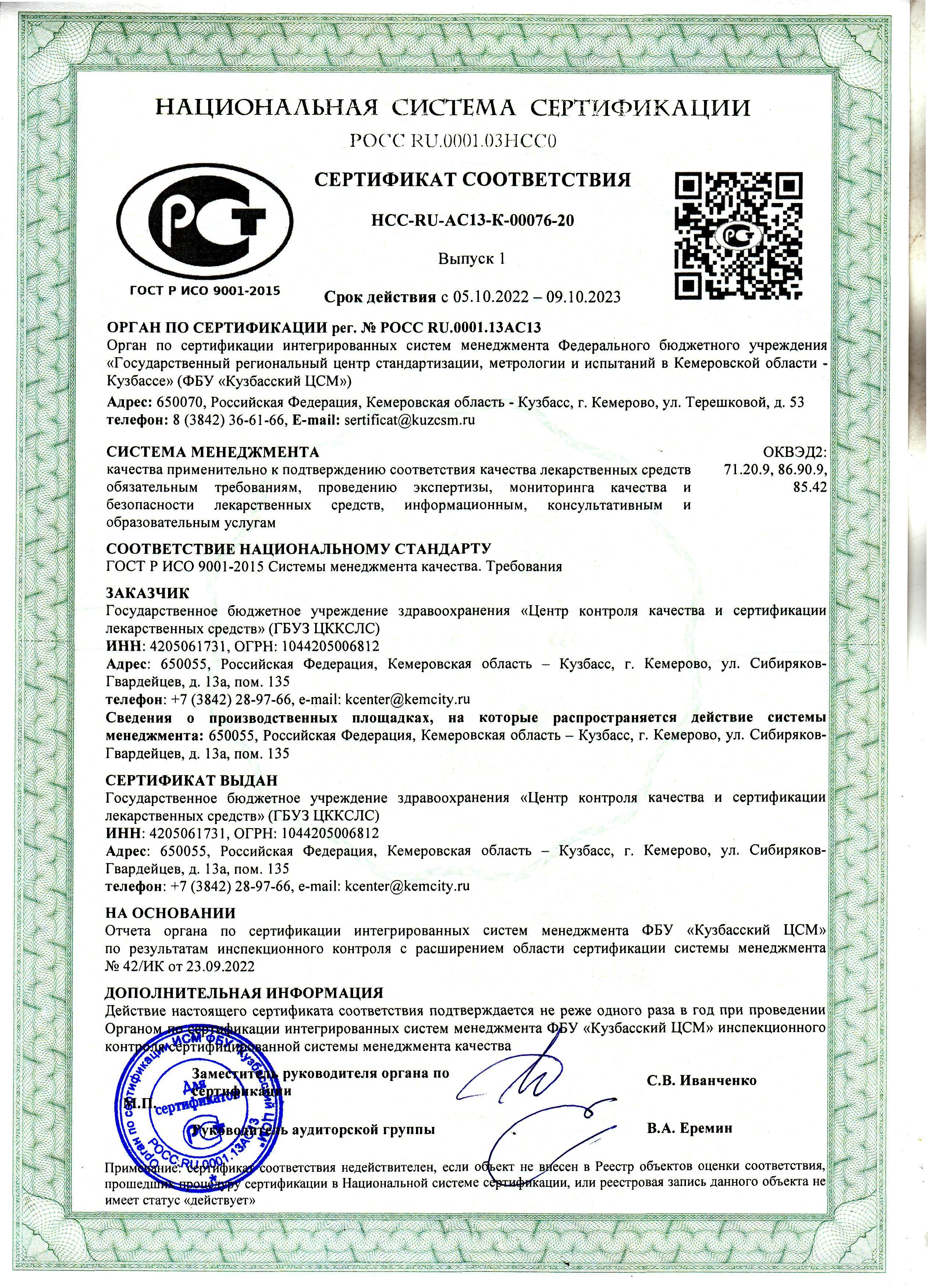 Сертификация системы менеджмента качества, сертификационные центры сертификация шпика